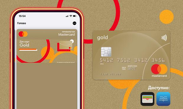 Карта лояльности Gold Masterсard ввашем электронном кошельке Wallet