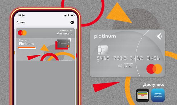 Карта лояльности Platinum Masterсard ввашем электронном кошельке Wallet