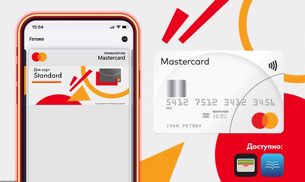 Карта лояльности Mastercard Standard ввашем электронном кошельке Wallet
