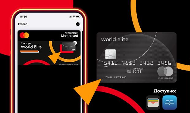 Карта лояльности World Elite Mastercard ввашем электронном кошельке Wallet
