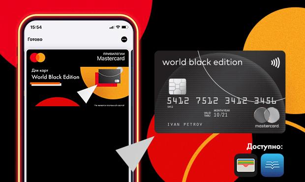 Карта лояльности World Masterсard Black Edition ввашем электронном кошельке Wallet