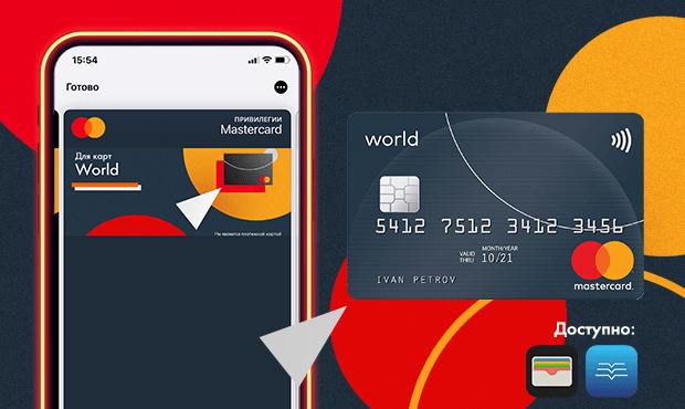 Карта лояльности World Masterсard ввашем электронном кошельке Wallet