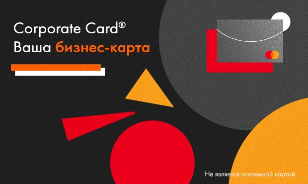 Карта лояльности Mastercard Corporate Executive Card ввашем электронном кошельке Wallet