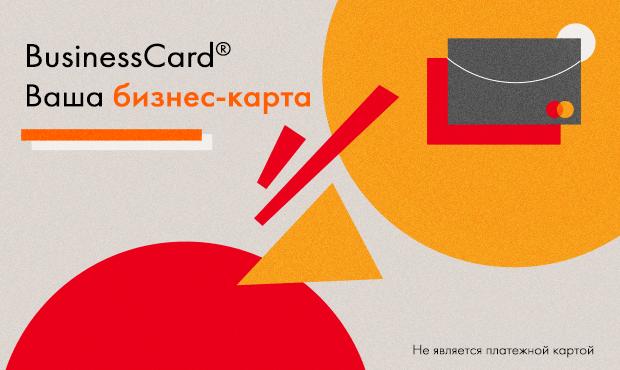Карта лояльности Mastercard Executive BusinessCard ввашем электронном кошельке Wallet