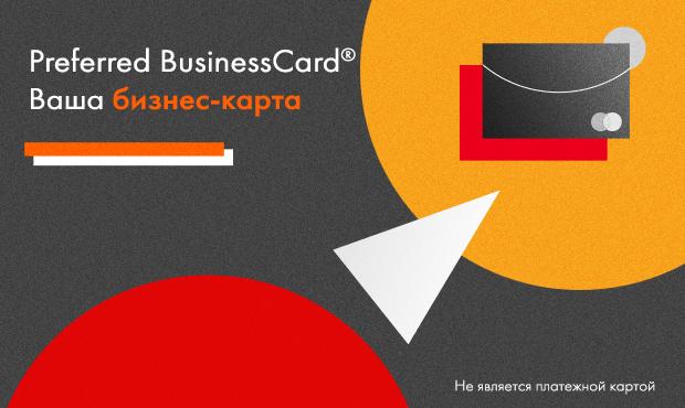 Карта лояльности Mastercard Preferred BusinessСard ввашем электронном кошельке Wallet